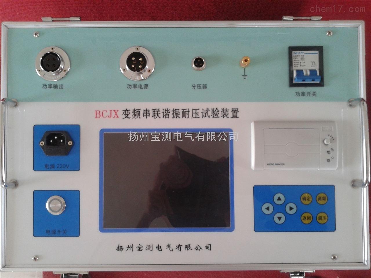 bcjx(b)-交流电缆耐压试验装置-扬州宝测电气有限