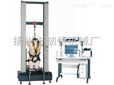 安全绳静负荷拉力试验机/安全绳拉力试验机/安全带拉力试验机
