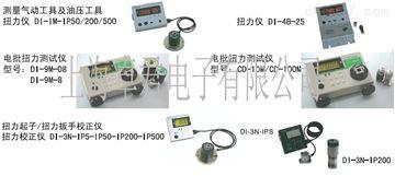 DI-IM-IP500CEDAR校正仪DI-3N-IPS20-C,杉崎校正仪DI-3N-IPS20-C, DI-3N-IP