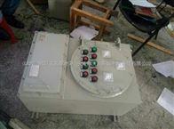 BXQ51-304不锈钢防爆检修配电箱,防爆检修配电箱厂家