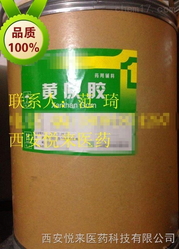 药用级黄原胶 资质齐全 *袋起订 量大从优