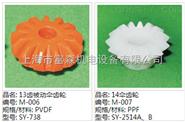 塑料喷管快速接头,塑胶拉手把手,齿条,齿轮 ,伞齿,蜗杆,插件,喷头