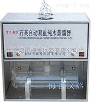 石英双重纯水蒸馏器-1810-B型石英蒸馏器双重纯水蒸馏器