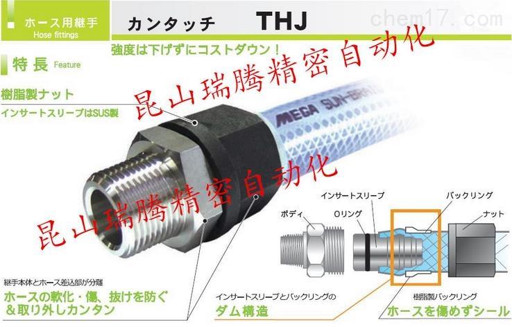 日本RGL软管接头