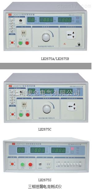 5c泄漏电流测试仪 技术参数: 型号 lk2675a lk2675b lk2675c lk2675e