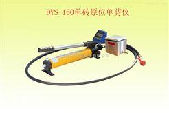 DYS-150型单砖原位单剪仪/原位剪切仪