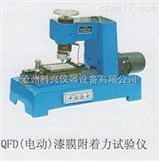 QFD型QFD型漆膜附着力试验仪