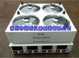DF-4CD四孔油浴磁力攪拌器