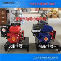 QY-7.5p流动汽油五谷杂粮磨粉机多少钱一台