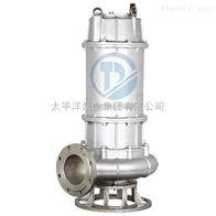 太平洋QW型移动式潜水排污泵