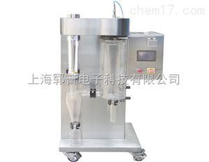 上海小型喷雾干燥机