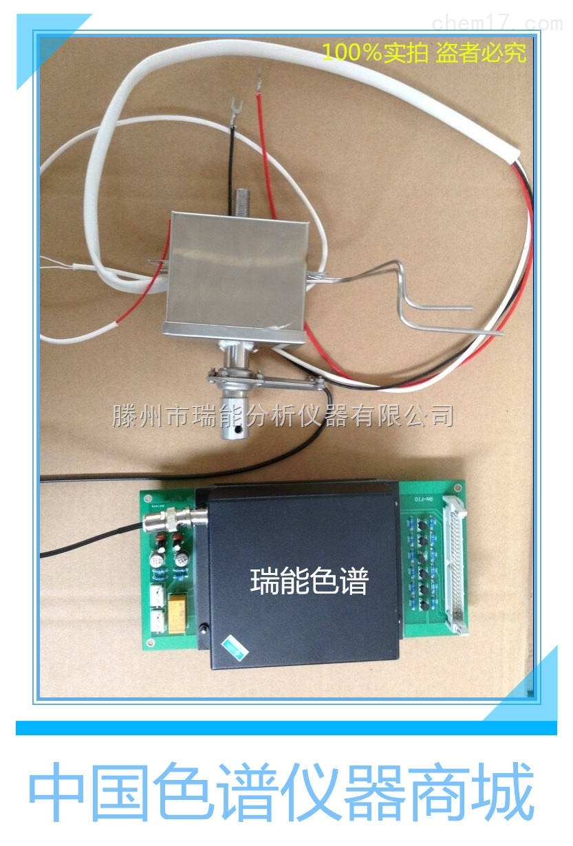FID检测器含放大器 气相色谱仪