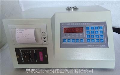 上海FT-100A微電腦型粉體密度測定儀,藥典振實密度計