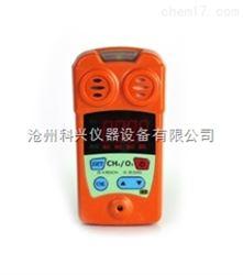 CJY4/25型甲烷、氧气二合一检测仪