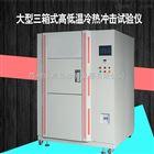冷热冲击快速温变试验箱