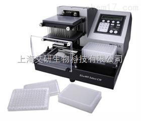 美国伯腾ELx405 Select深孔板全自动洗板机