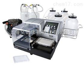 美国宝特405LS微孔板全自动洗板机