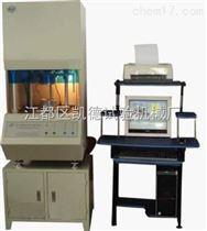 橡膠硫化測試儀