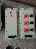 鑄鋁防爆開關控制箱.BXK-10A防爆開關控制箱價格