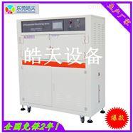 HT-UV3UVA-340灯管箱式紫外线老化试验机生产厂家