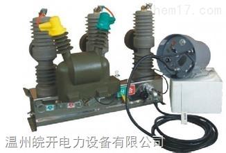 皖开电力-厂家直销-优质户外智能真空断路器ZW32-12F/630-20(带看门狗)