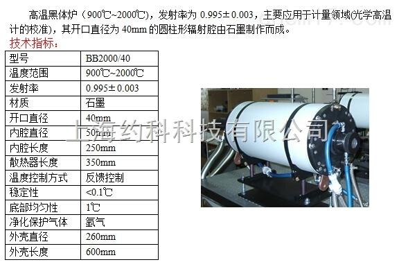 BB2000/40光学高温黑体炉BB2000/40