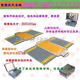 XC香川供应交*便携式电子地磅,动态称重汽车电子磅