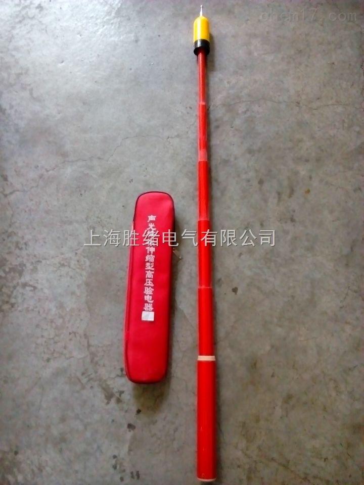 GSY-10型高压验电器