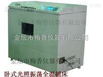 SHZ-85D梅香大型卧式光照振荡全温摇床(振荡器)