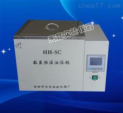 HH-SC高精度数显恒温油浴锅