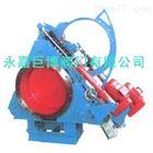 【专业生产】电动推杆扇形盲板阀