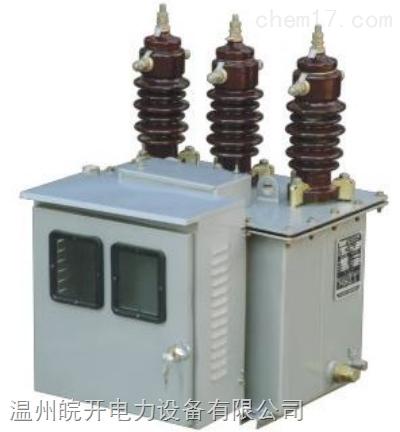 皖開電力·誠信廠家供應優質-JLS-10計量箱
