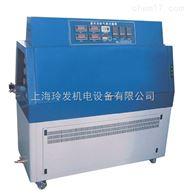 紫外老化试验箱/紫外光耐气候试验箱LZW-050