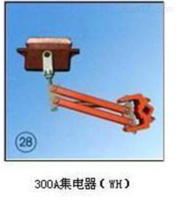 WH300A集电器上海徐吉电气