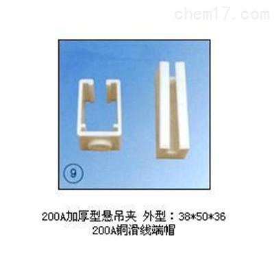 200A200A加厚型悬吊夹/铜滑线端帽上海徐吉电气