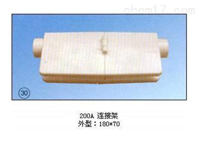 200A200A连接架上海徐吉电气