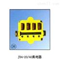 JD4-20/40JD4-20/40集电器上海徐吉电气