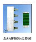 STC型集电器零配架/Z型固定框上海徐吉电气