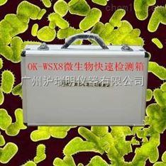 OK-WSX12微生物快速检测箱