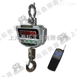 OCS1-30T电子吊钩秤-直视电子吊钩称价格