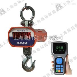 OCS3T电子吊钩秤-3吨挂起来的电子吊钩称