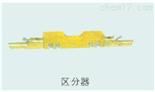 分区绝缘器F-3  上海徐吉电气