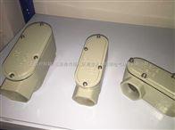 防塵穿線盒|防塵防爆穿線盒廠家