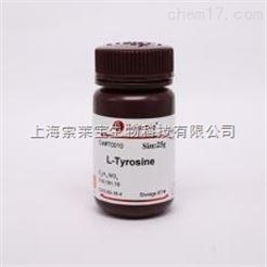 T0010-100 L-Tyrosine L-酪氨酸