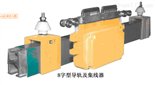 DHG-8-400/700DHG-8-400/700 8字型集线器上海徐吉电气