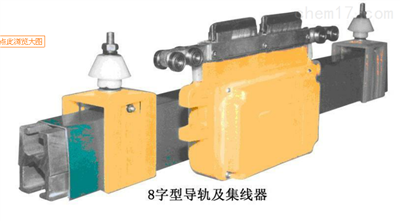 DHG-8-2000/2600DHG-8-2000/2600 8字型集电器上海徐吉电气