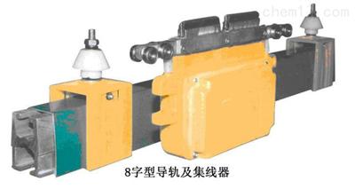 DHG-8-250/400DHG-8-250/400 8字型集电器上海徐吉电气