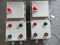 BQD53防爆磁力启动器2.2KW/0.75KW/1.1KW防爆电磁启动器