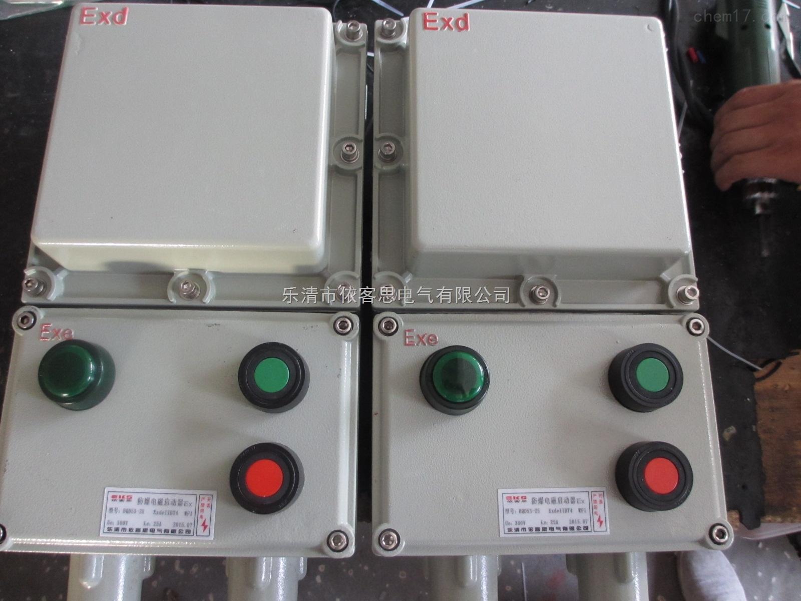 BQC53防爆磁力启动器10-40A 电机保护启动开关