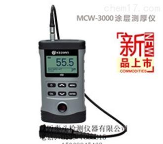 供应MC3000D油漆测厚仪/涂镀层测厚仪/磁性测厚仪,价格Z低